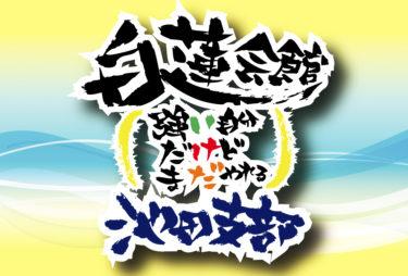 全日本ジュニア