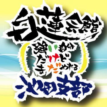 岡村道場全日本トーナメント