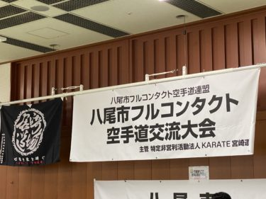 宮崎道場交流試合