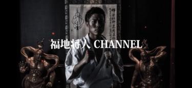将人チャンネル