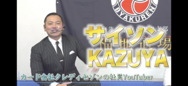 サイソンKAZUYAチャンネル